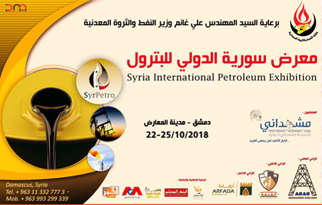Syria_International_Petroleum_Exhibition_470X300